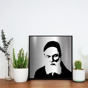 Chafetz Chaim metal portrait in modern home